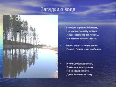 Загадки о воде В морях и реках обитает, Но часто по небу летает А как наскучи...