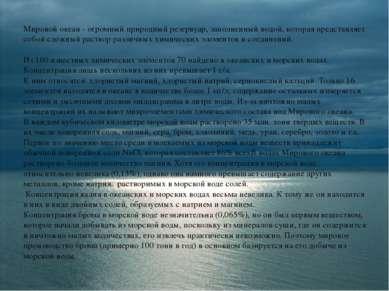 Мировой океан - огромный природный резервуар, заполненный водой, которая пред...