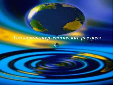Топливно-энергетические ресурсы