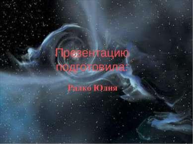Презентацию подготовила: Ралко Юлия