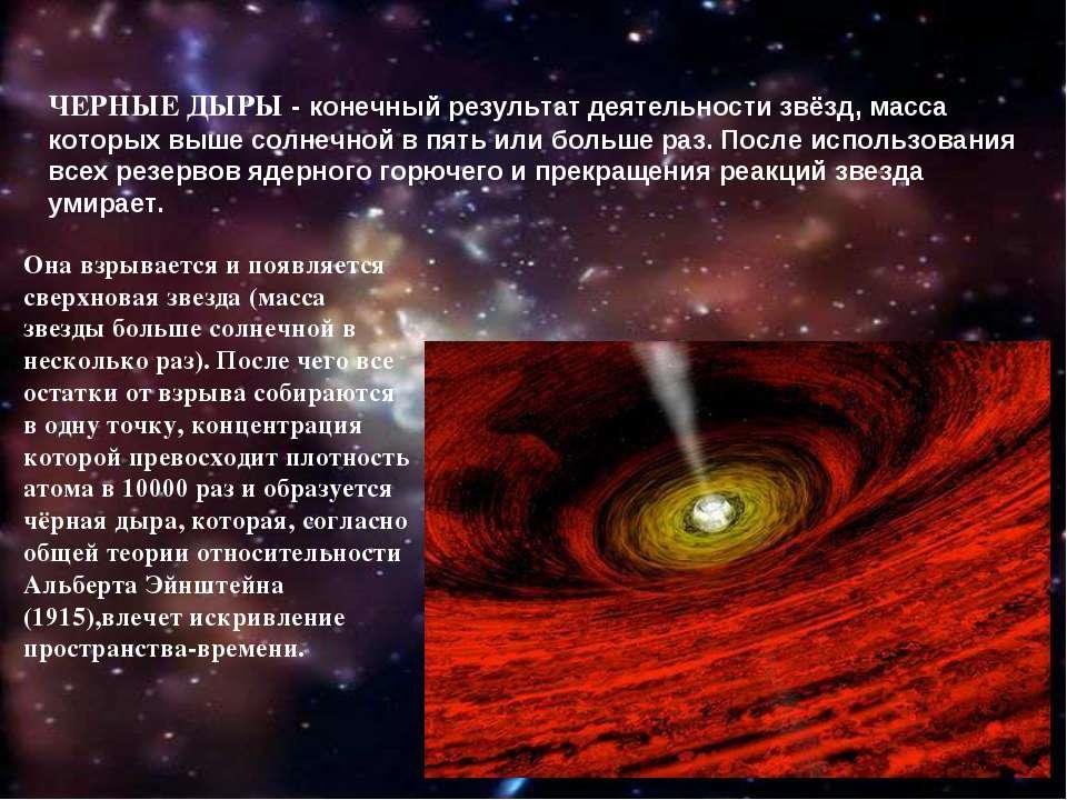 ЧЕРНЫЕ ДЫРЫ - конечный результат деятельности звёзд, масса которых выше солне...