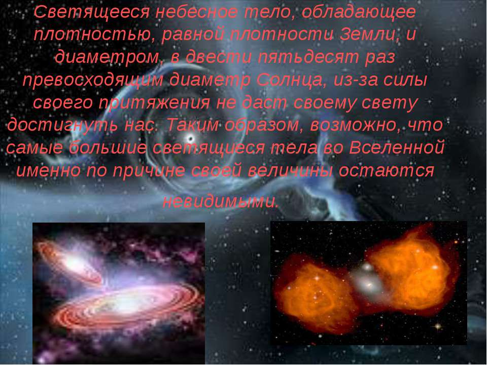 Светящееся небесное тело, обладающее плотностью, равной плотности Земли, и ди...