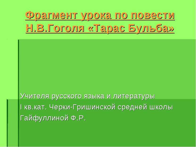 Фрагмент урока по повести Н.В.Гоголя «Тарас Бульба» Учителя русского языка и ...