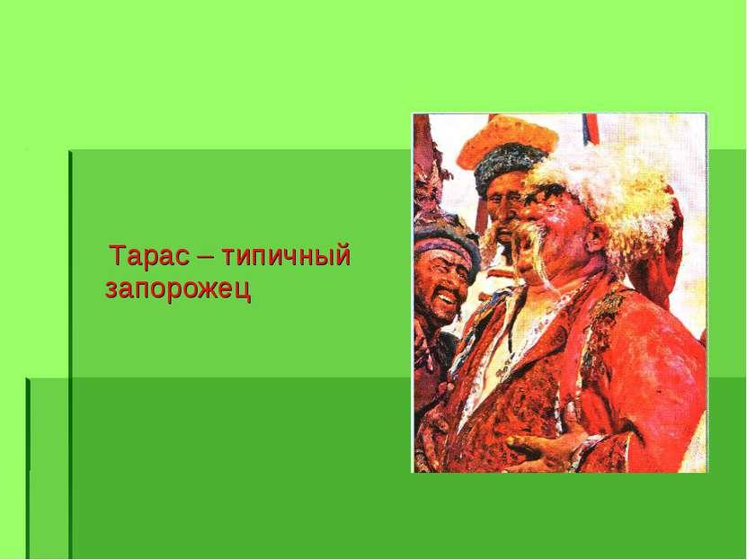 Тарас – типичный запорожец