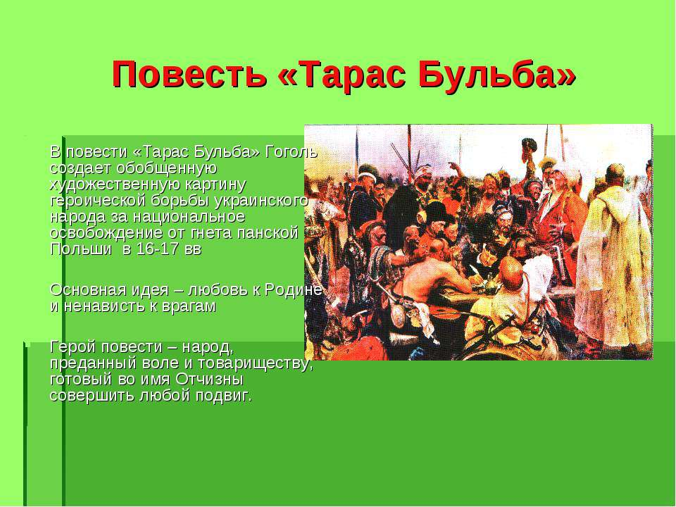 Повесть «Тарас Бульба» В повести «Тарас Бульба» Гоголь создает обобщенную худ...