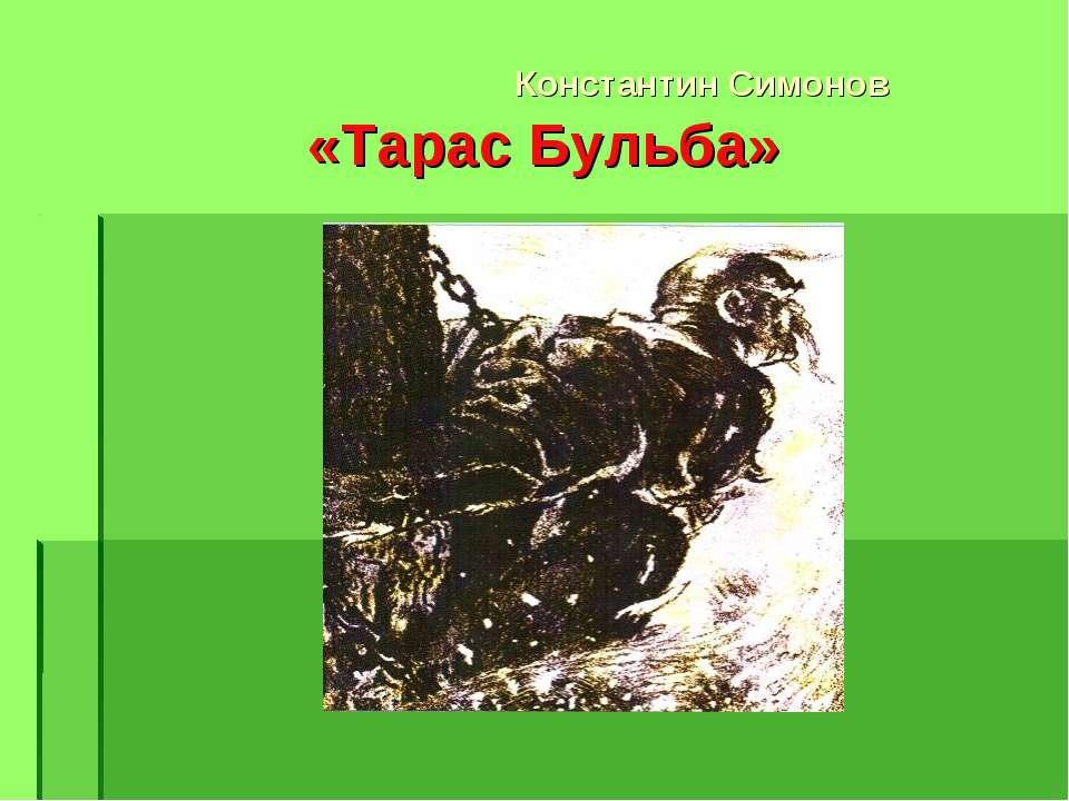 Константин Симонов «Тарас Бульба»