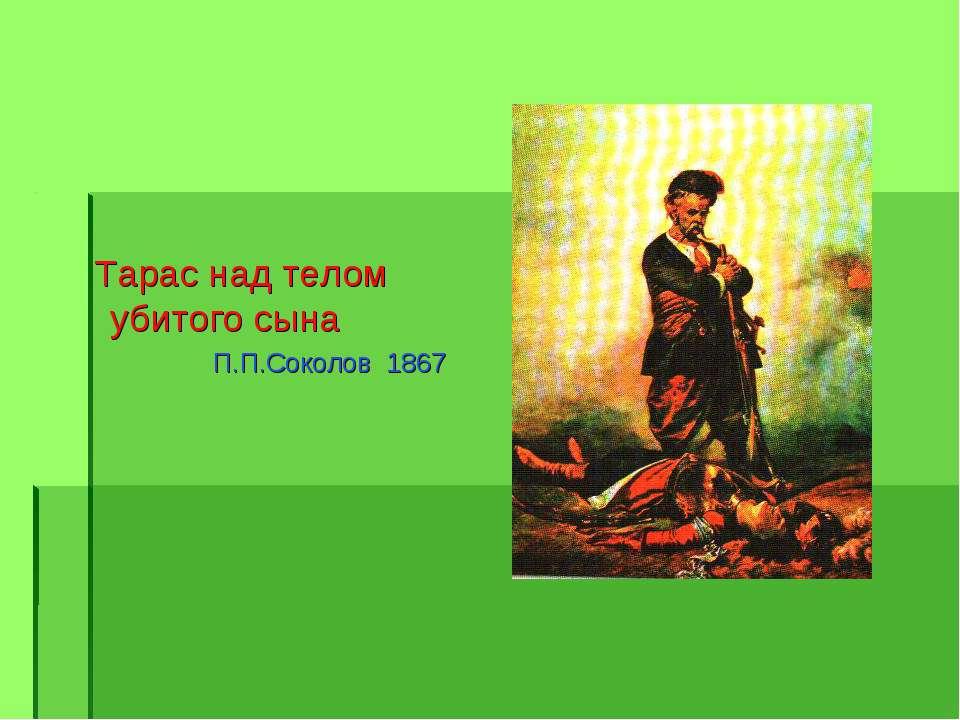 Тарас над телом убитого сына П.П.Соколов 1867