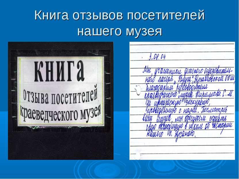 Книга отзывов посетителей нашего музея