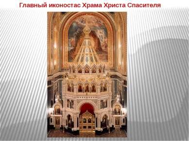 Главный иконостас Храма Христа Спасителя