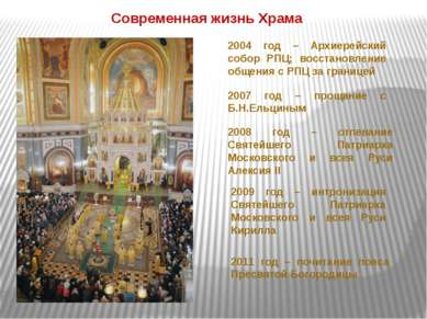 Современная жизнь Храма 2004 год – Архиерейский собор РПЦ; восстановление общ...