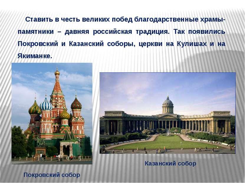 Ставить в честь великих побед благодарственные храмы-памятники – давняя росси...
