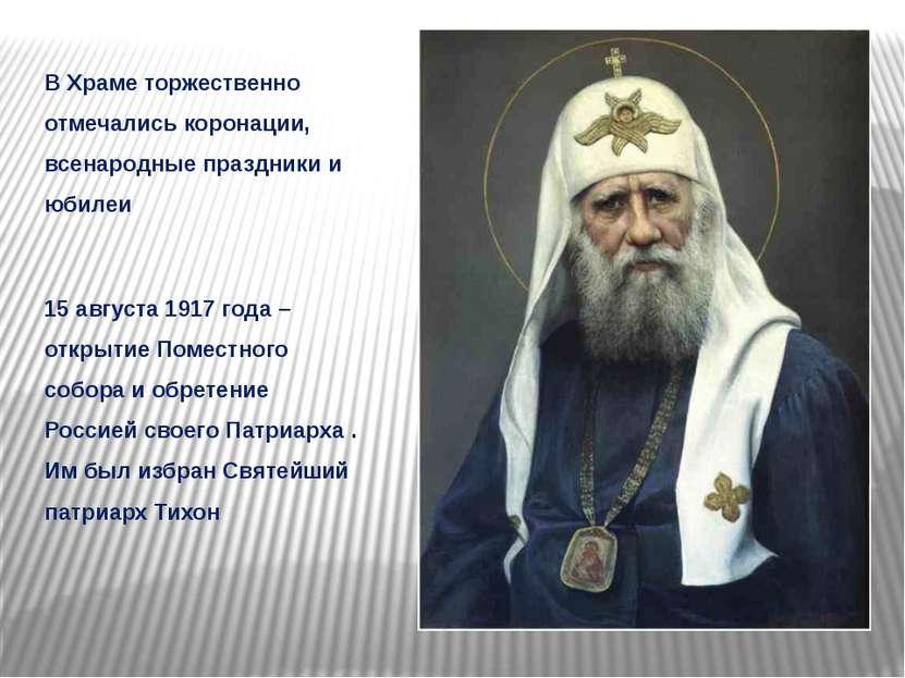 В Храме торжественно отмечались коронации, всенародные праздники и юбилеи 15 ...