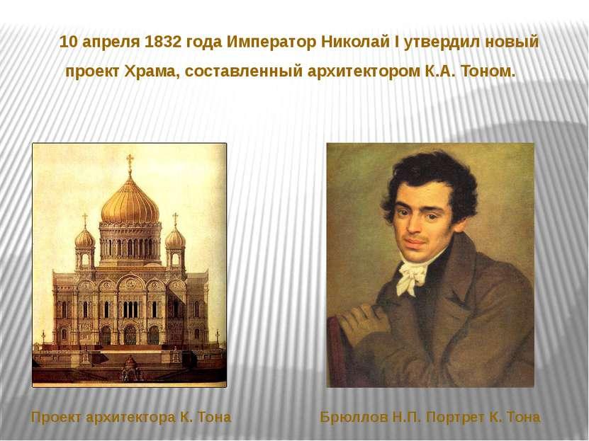 10 апреля 1832 года Император Николай I утвердил новый проект Храма, составле...