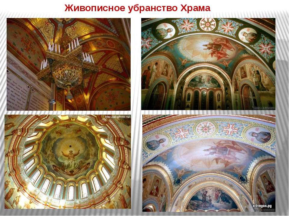 Живописное убранство Храма