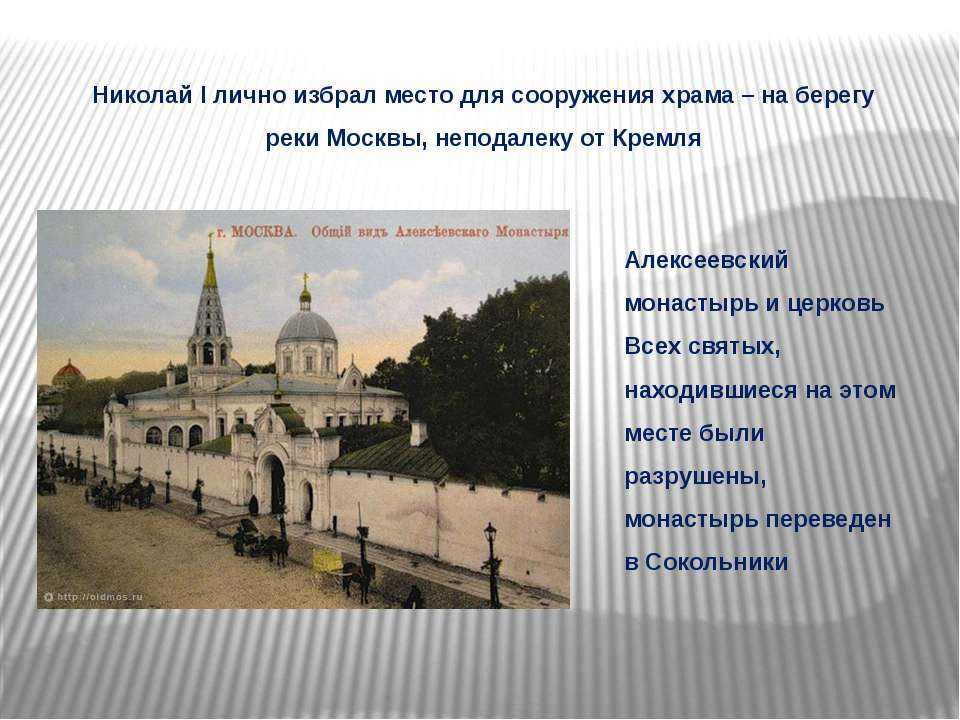 Николай I лично избрал место для сооружения храма – на берегу реки Москвы, не...