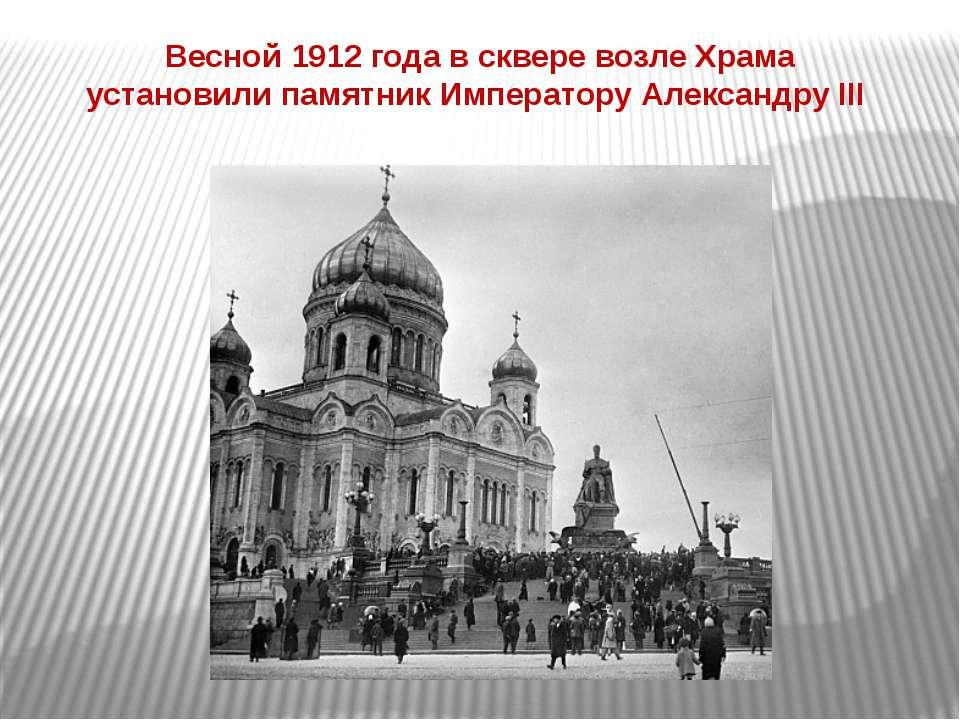 Весной 1912 года в сквере возле Храма установили памятник Императору Александ...