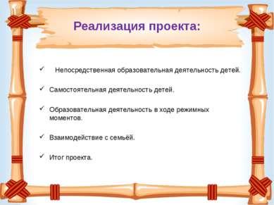 Реализация проекта: Непосредственная образовательная деятельность детей. Само...