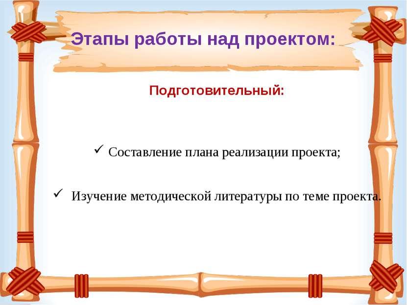 Этапы работы над проектом: Подготовительный: Составление плана реализации про...