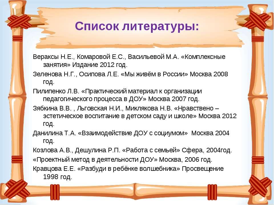 Список литературы: Вераксы Н.Е., Комаровой Е.С., Васильевой М.А. «Комплексные...