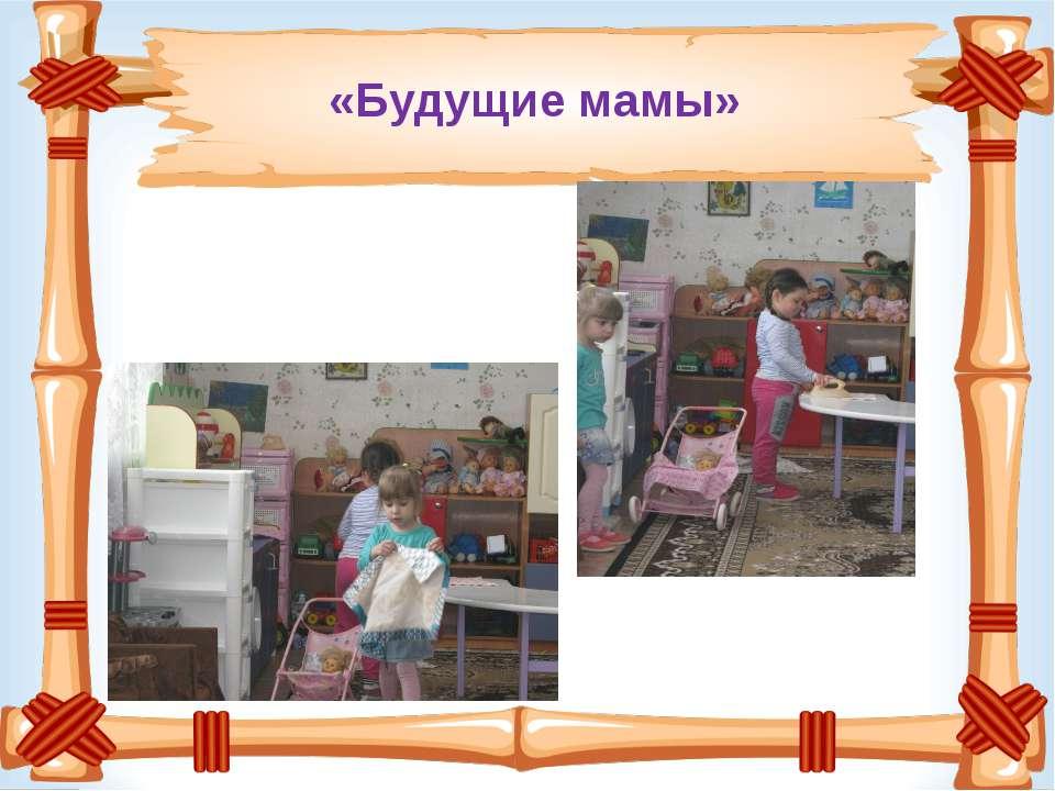 «Будущие мамы»