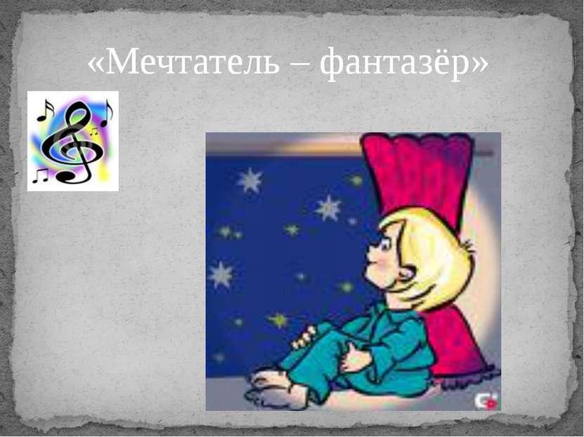 «Мечтатель – фантазёр»