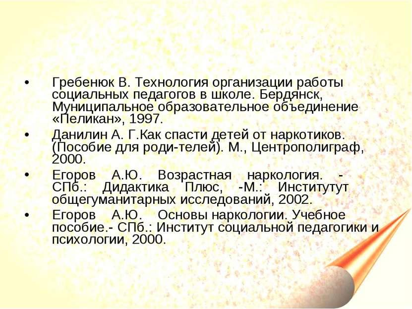 Гребенюк В. Технология организации работы социальных педагогов в школе. Бердя...
