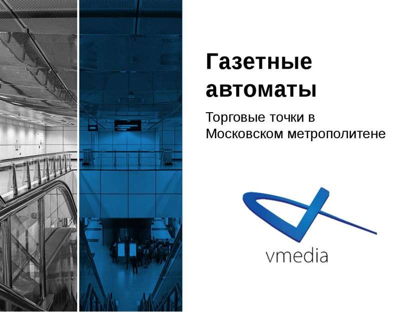 Газетные автоматы Торговые точки в Московском метрополитене