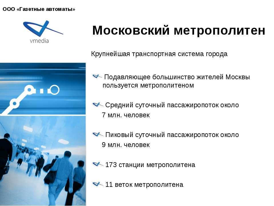 Московский метрополитен Подавляющее большинство жителей Москвы пользуется мет...