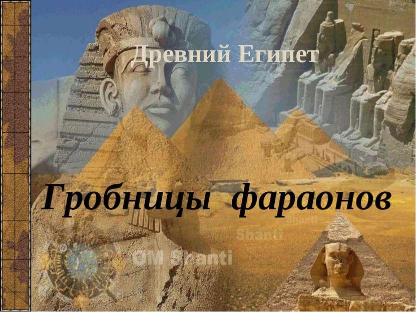 Древний Египет Гробницы фараонов