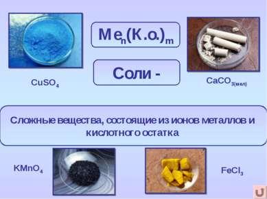 Меn(К.о.)m Сложные вещества, состоящие из ионов металлов и кислотного остатка...
