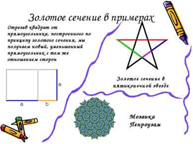 Отрезав квадрат от прямоугольника, построенного по принципу золотого сечения,...