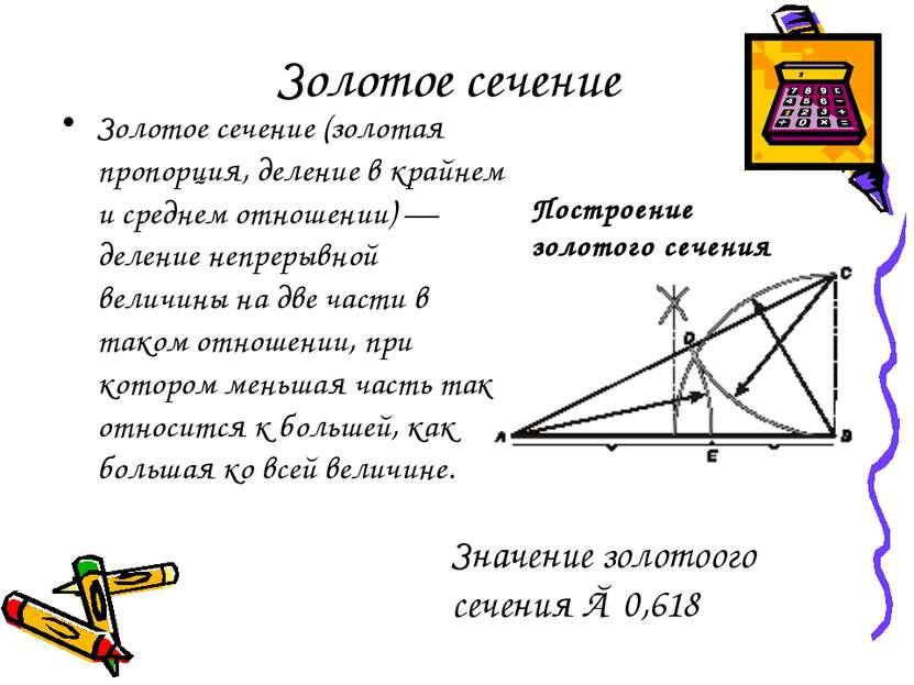 Золотое сечение Золотое сечение (золотая пропорция, деление в крайнем и средн...
