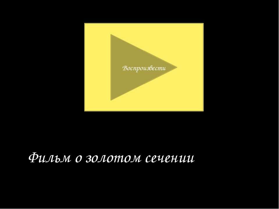 Воспроизвести Фильм о золотом сечении