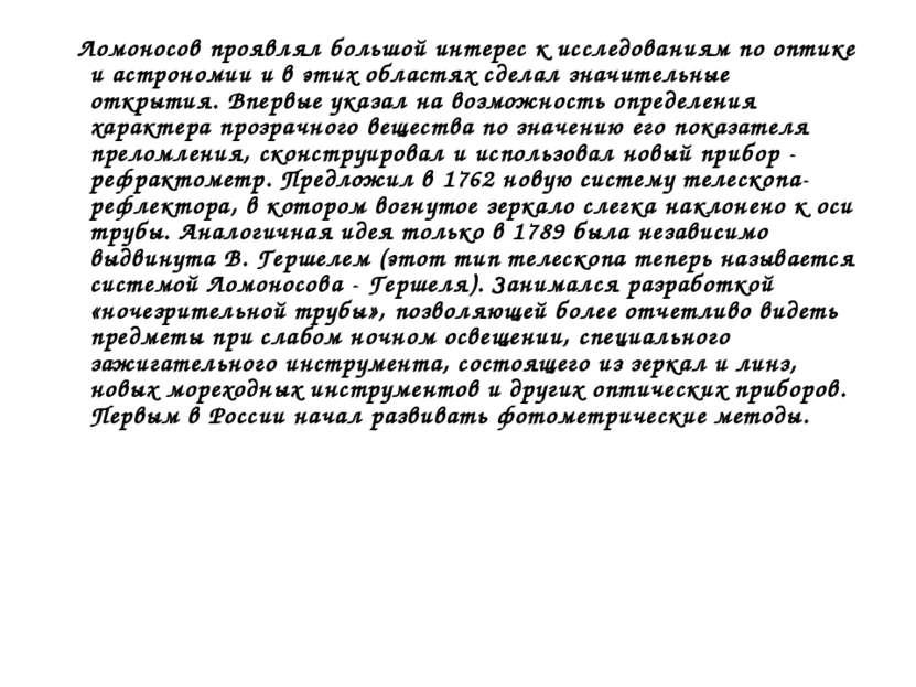 Ломоносов проявлял большой интерес к исследованиям по оптике и астрономии и в...