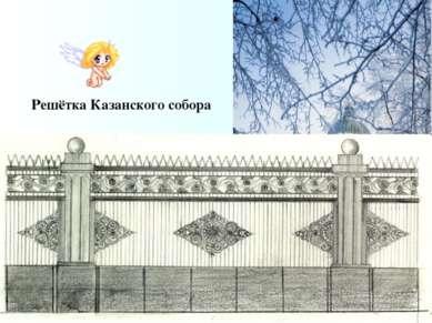 Решётка Казанского собора