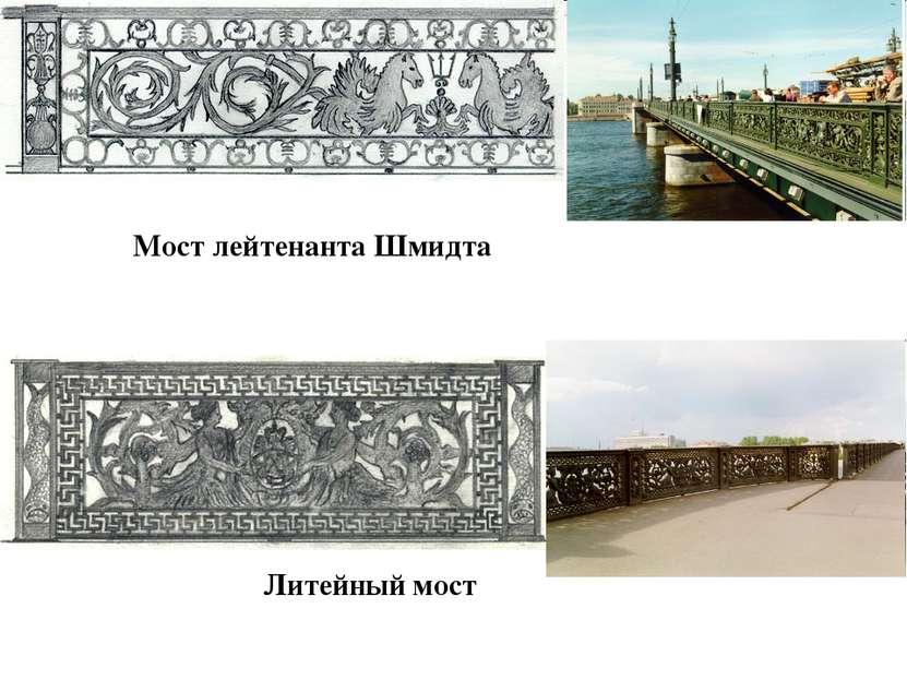 Мост лейтенанта Шмидта Литейный мост