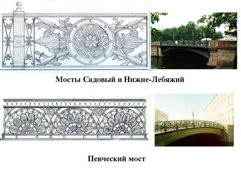 Мосты Садовый и Нижне-Лебяжий Певческий мост