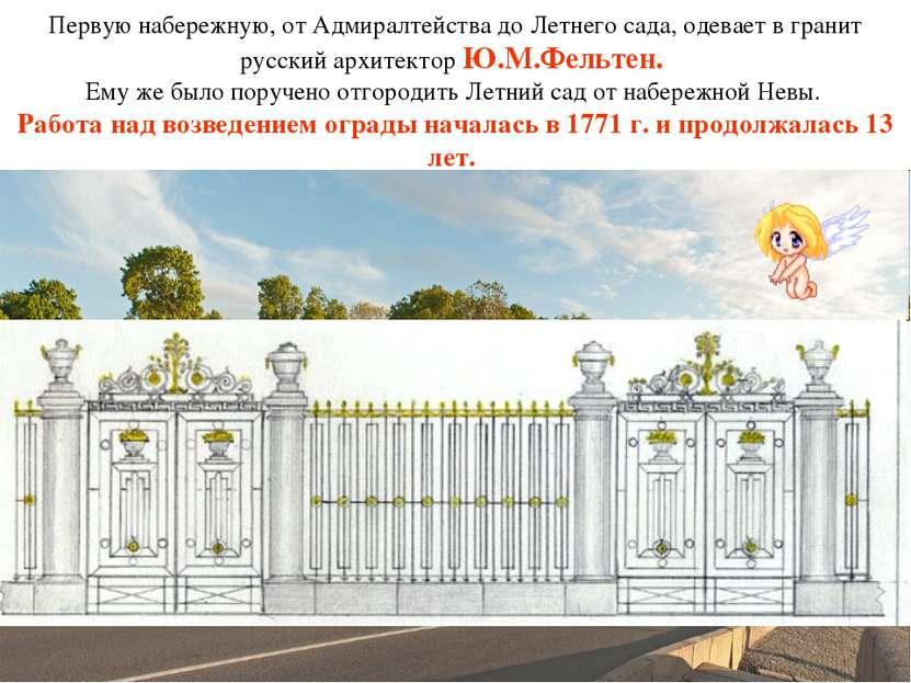 Первую набережную, от Адмиралтейства до Летнего сада, одевает в гранит русски...