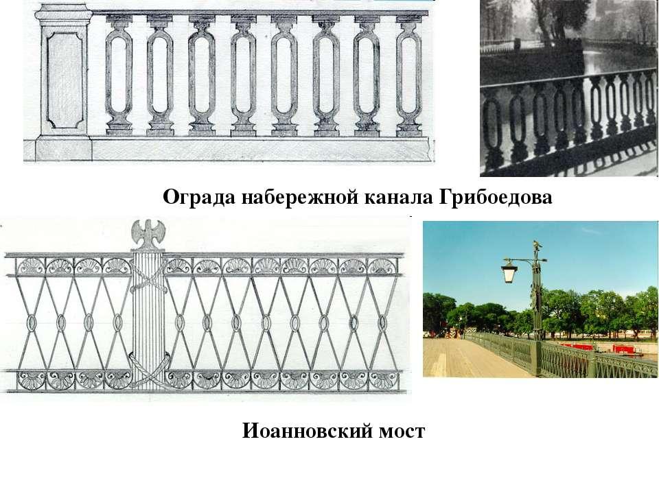 Ограда набережной канала Грибоедова Иоанновский мост