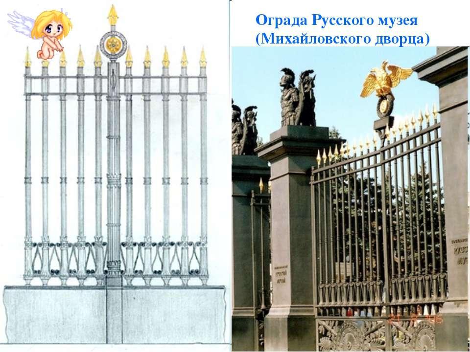 Ограда Русского музея (Михайловского дворца)