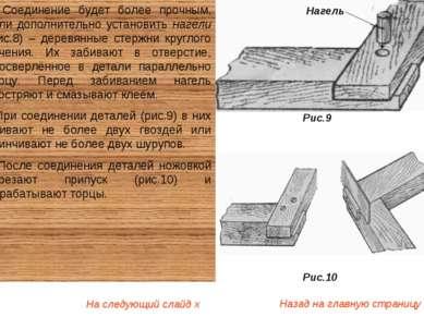 Соединение будет более прочным, если дополнительно установить нагели (рис.8) ...