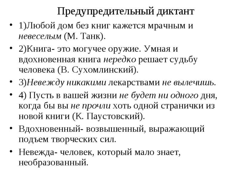 Предупредительный диктант 1)Любой дом без книг кажется мрачным и невеселым (М...