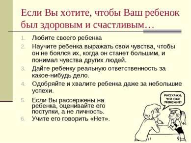 Если Вы хотите, чтобы Ваш ребенок был здоровым и счастливым… Любите своего ре...