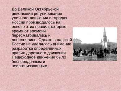До Великой Октябрьской революции регулирование уличного движения в городах Ро...