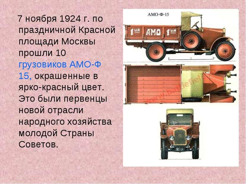 7 ноября 1924 г. по праздничной Красной площади Москвы прошли 10 грузовиков А...