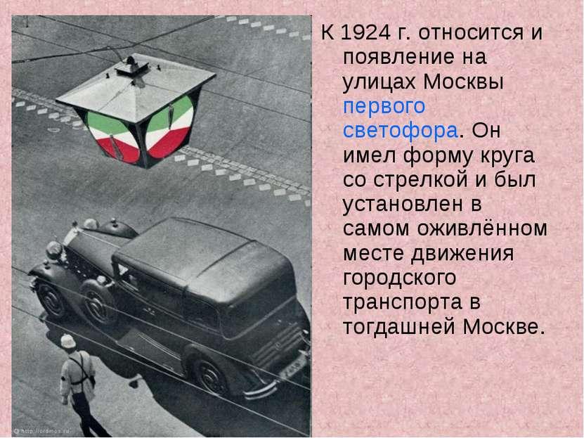 К 1924 г. относится и появление на улицах Москвы первого светофора. Он имел ф...