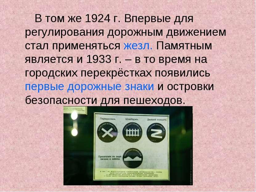 В том же 1924 г. Впервые для регулирования дорожным движением стал применятьс...