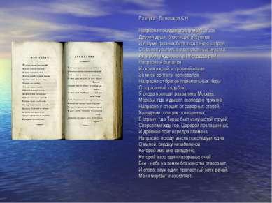 Разлука - Батюшков К.Н. Напрасно покидал страну моих отцов, Друзей души, блес...