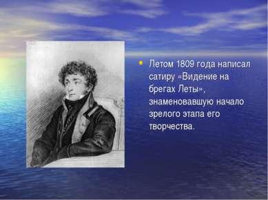 Летом 1809 года написал сатиру «Видение на брегах Леты», знаменовавшую начало...