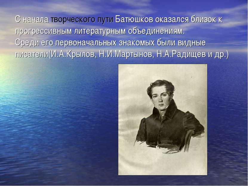 С начала творческого пути Батюшков оказался близок к прогрессивным литературн...